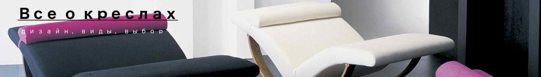 Все о креслах, какими они могут быть и важные рекомендации