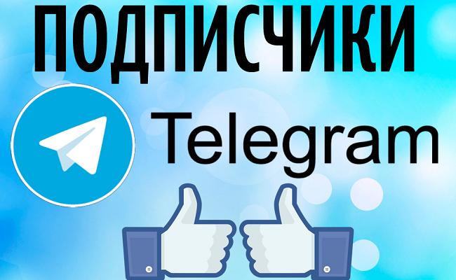 Как быстро накрутить подписчиков в Телеграме
